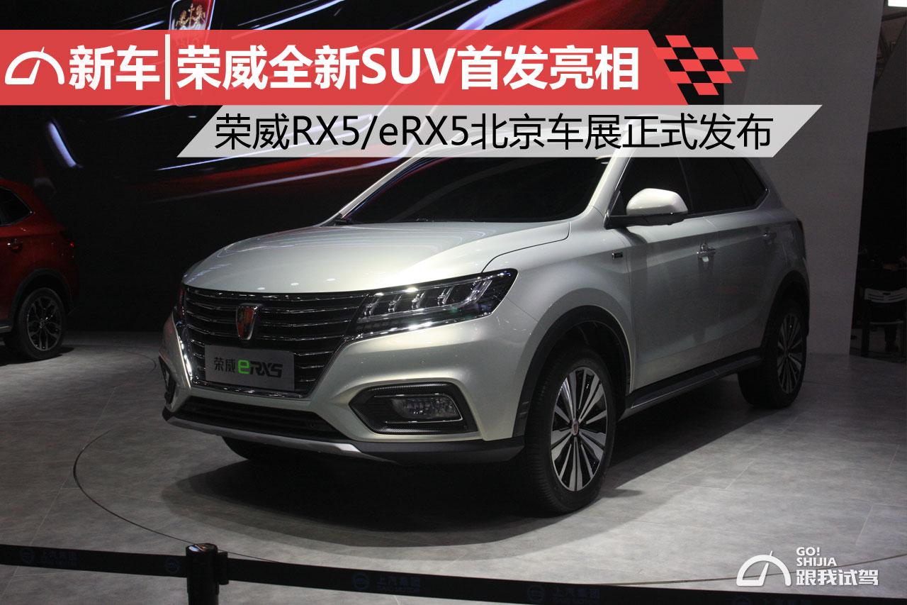 荣威RX5 eRX5北京首发亮相高清图片
