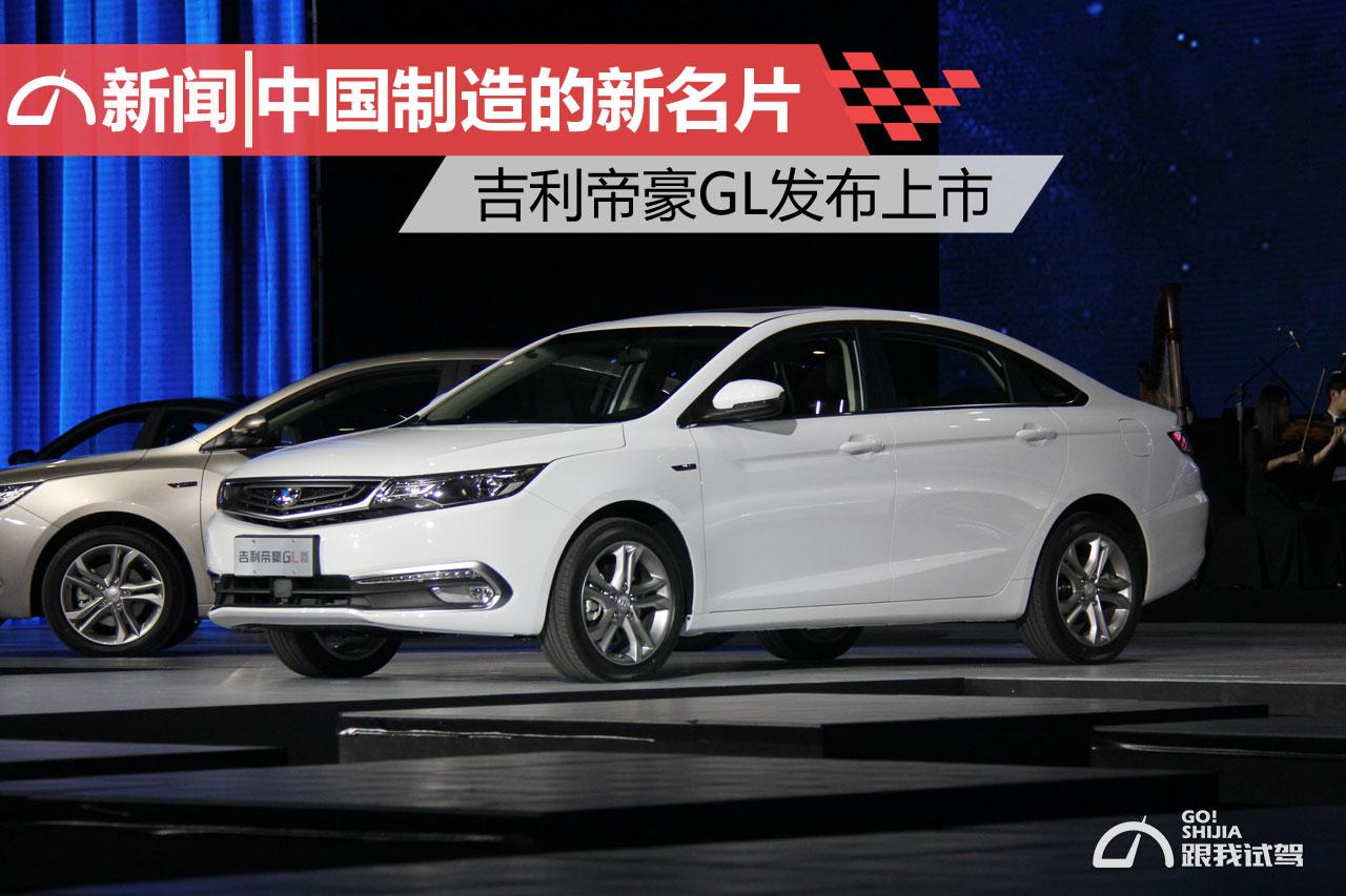 中国制造新名片 吉利帝豪GL正式上市高清图片