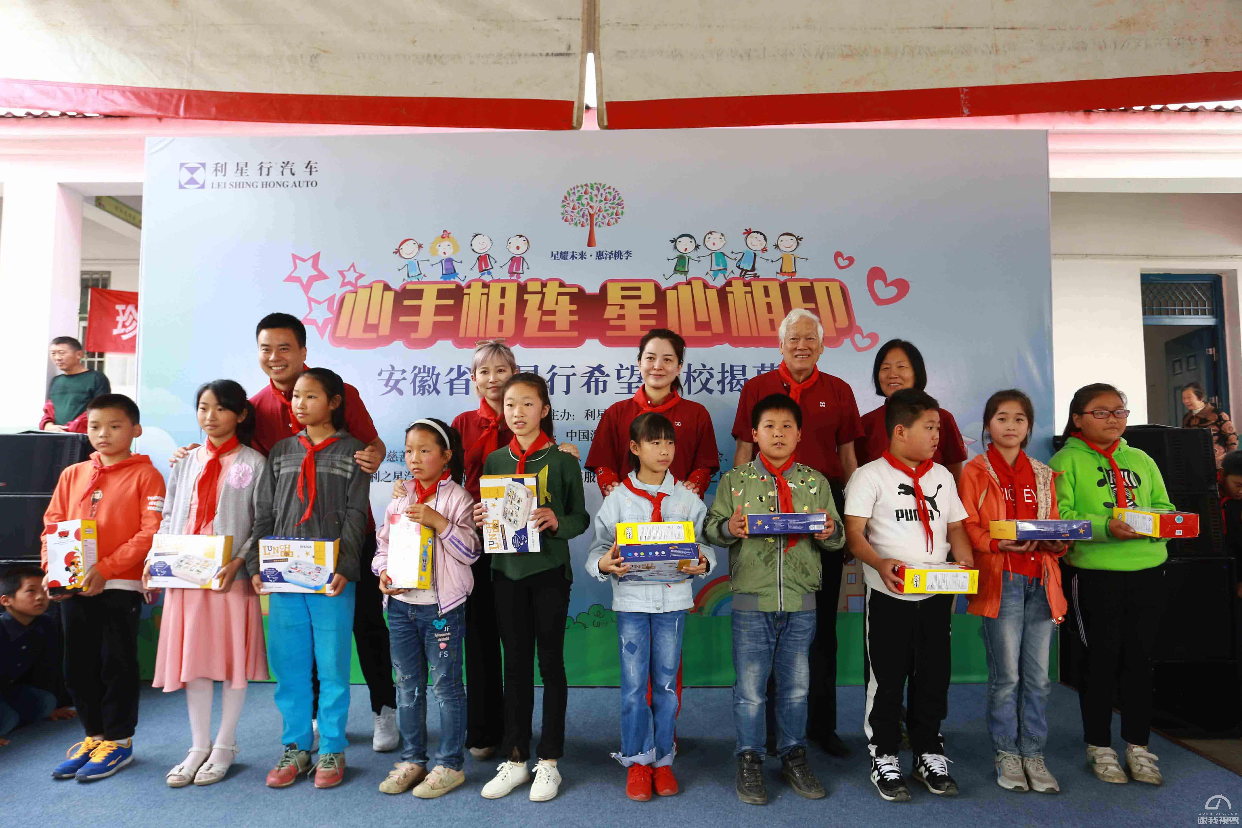 利星行安徽两所希望学校揭幕v孩子孩子们心里怀柔小学杨宋镇图片